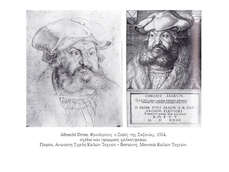 Albrecht Dϋrer, Φρειδερίκος ο Σοφός της Σαξονίας, 1524, σχέδιο και γραμμική χαλκογραφία, Παρίσι, Ανωτάτη Σχολή Καλών Τεχνών – Βοστώνη, Μουσείο Καλών Τεχνών.
