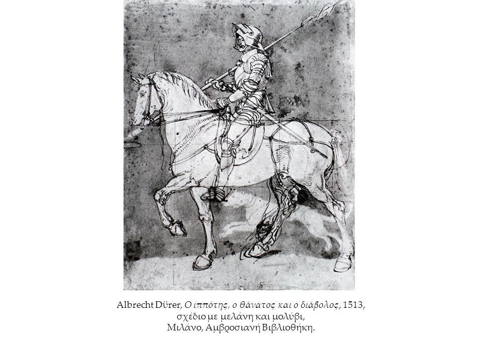 Albrecht Dϋrer, Ο ιππότης, ο θάνατος και ο διάβολος, 1513, σχέδιο με μελάνη και μολύβι, Μιλάνο, Αμβροσιανή Βιβλιοθήκη.