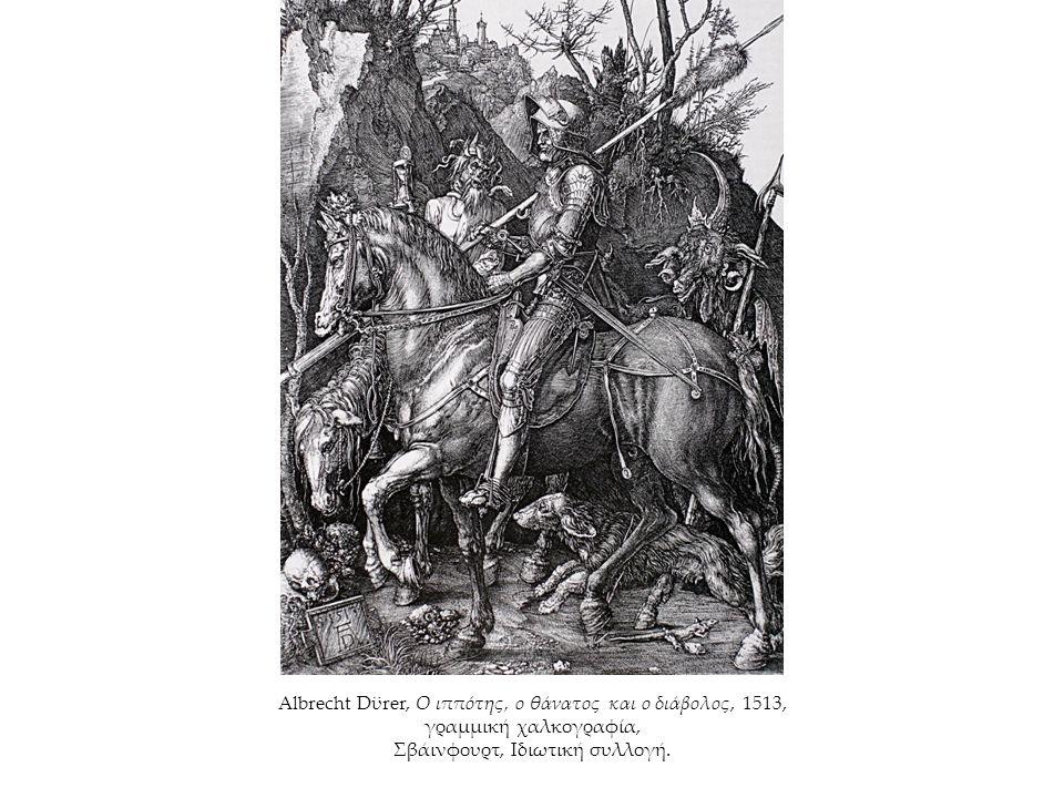 Albrecht Dϋrer, Ο ιππότης, ο θάνατος και ο διάβολος, 1513, γραμμική χαλκογραφία, Σβάινφουρτ, Ιδιωτική συλλογή.