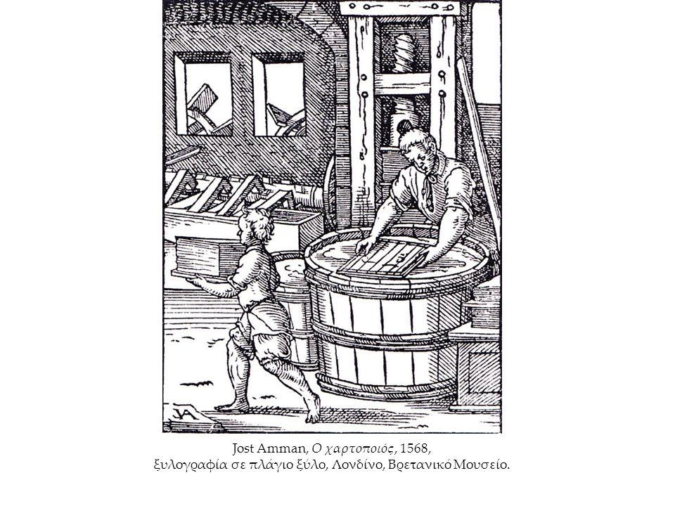Jost Amman, Ο χαρτοποιός, 1568, ξυλογραφία σε πλάγιο ξύλο, Λονδίνο, Βρετανικό Μουσείο.