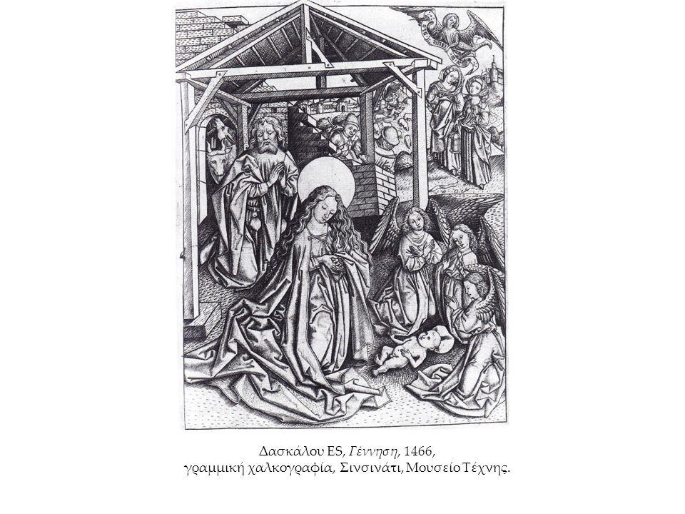 Δασκάλου ES, Γέννηση, 1466, γραμμική χαλκογραφία, Σινσινάτι, Μουσείο Τέχνης.