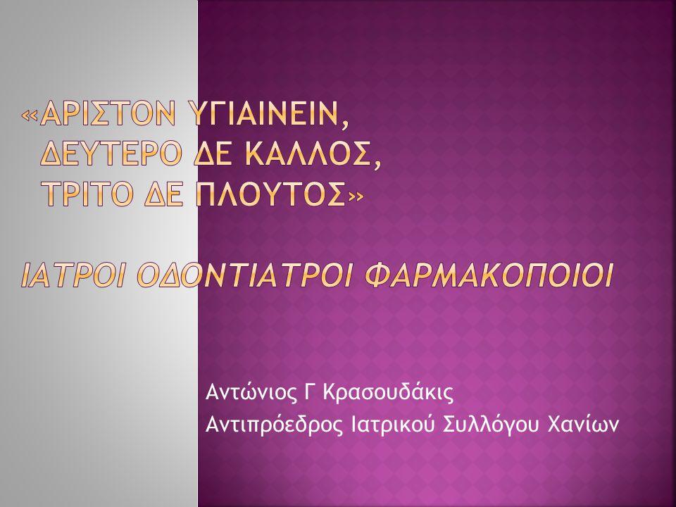 Αντώνιος Γ Κρασουδάκις Αντιπρόεδρος Ιατρικού Συλλόγου Χανίων