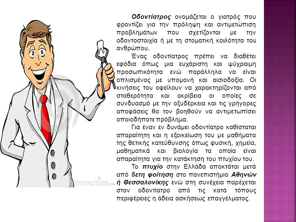 Οδοντίατρος ονομάζεται ο γιατρός που φροντίζει για την πρόληψη και αντιμετώπιση προβλημάτων που σχετίζονται με την οδοντοστοιχία ή με τη στοματική κοιλότητα του ανθρώπου.