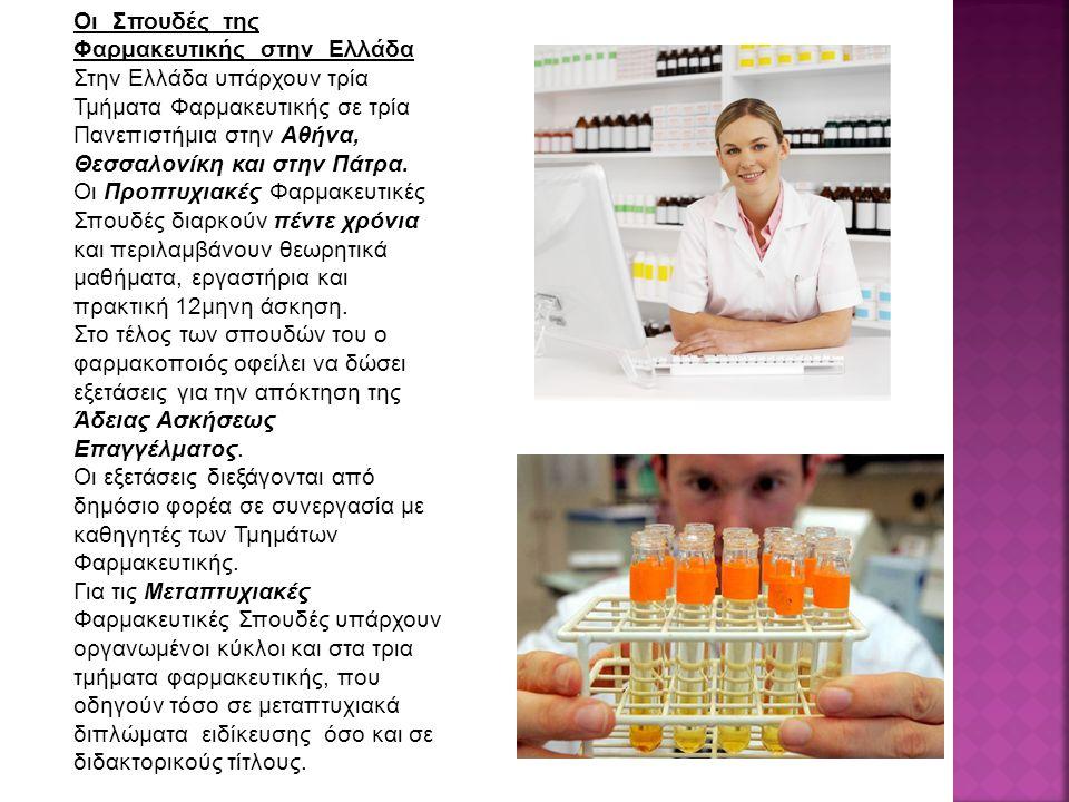 Οι Σπουδές της Φαρμακευτικής στην Ελλάδα Στην Ελλάδα υπάρχουν τρία Τμήματα Φαρμακευτικής σε τρία Πανεπιστήμια στην Αθήνα, Θεσσαλονίκη και στην Πάτρα.