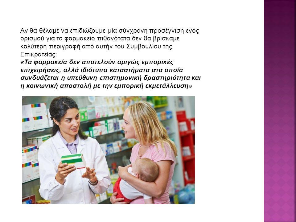 Αν θα θέλαμε να επιδιώξουμε μία σύγχρονη προσέγγιση ενός ορισμού για το φαρμακείο πιθανότατα δεν θα βρίσκαμε καλύτερη περιγραφή από αυτήν του Συμβουλίου της Επικρατείας: «Τα φαρμακεία δεν αποτελούν αμιγώς εμπορικές επιχειρήσεις, αλλά ιδιότυπα καταστήματα στα οποία συνδυάζεται η υπεύθυνη επιστημονική δραστηριότητα και η κοινωνική αποστολή με την εμπορική εκμετάλλευση»