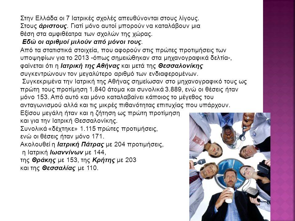 Στην Ελλάδα οι 7 Ιατρικές σχολές απευθύνονται στους λίγους.