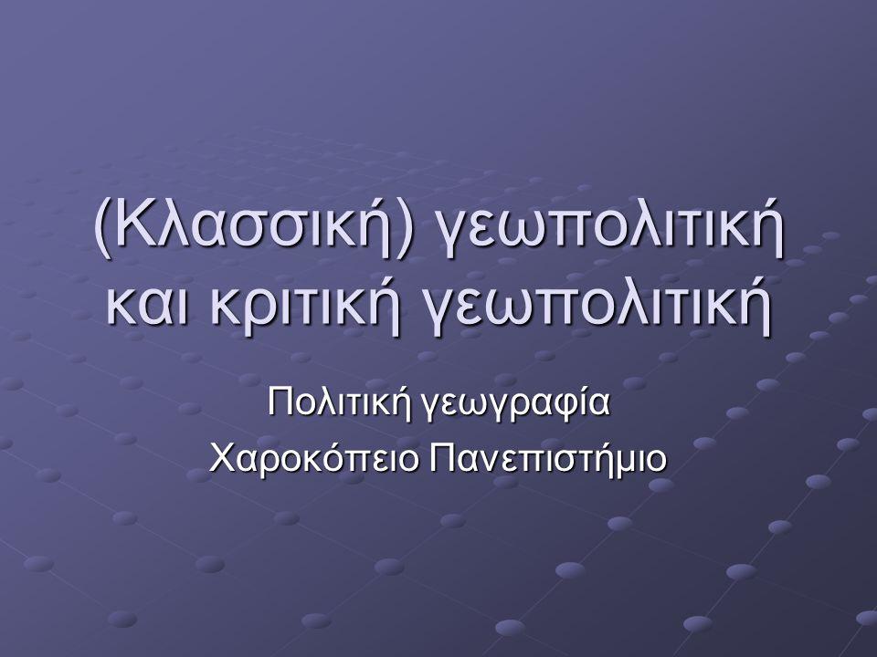 (Κλασσική) γεωπολιτική και κριτική γεωπολιτική Πολιτική γεωγραφία Χαροκόπειο Πανεπιστήμιο
