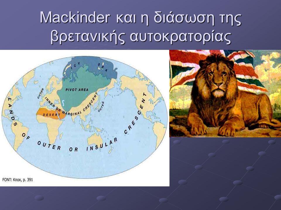 Mackinder και η διάσωση της βρετανικής αυτοκρατορίας