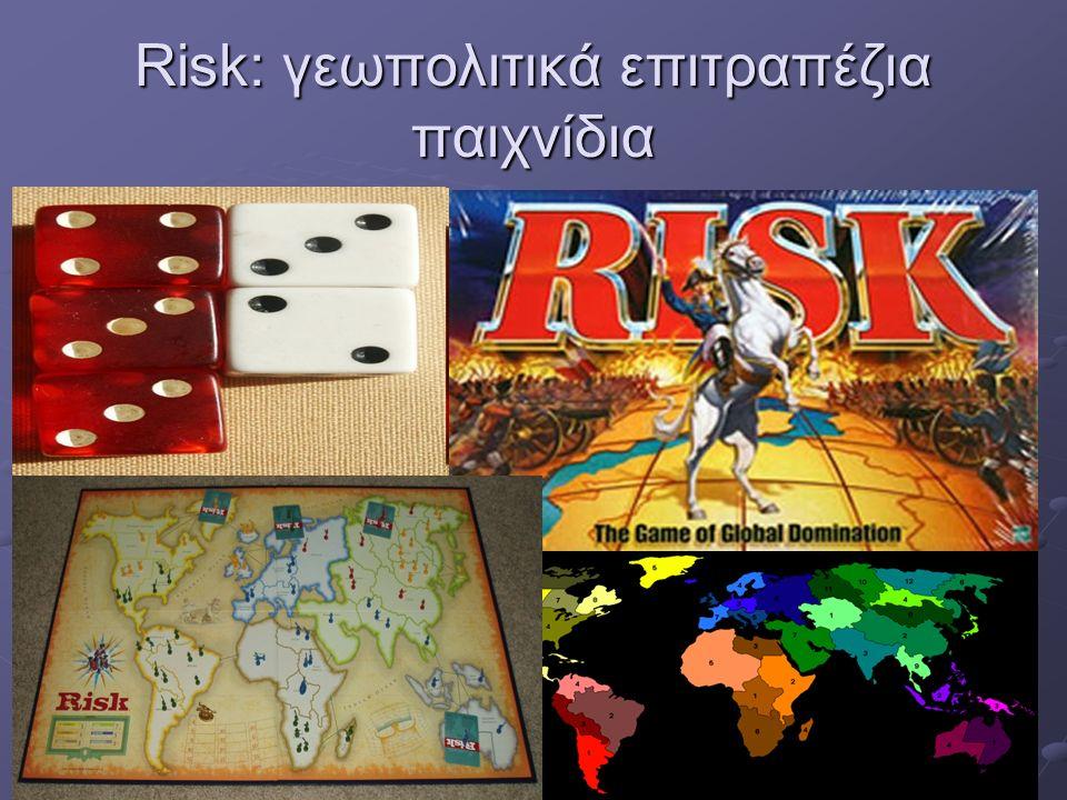 Risk: γεωπολιτικά επιτραπέζια παιχνίδια