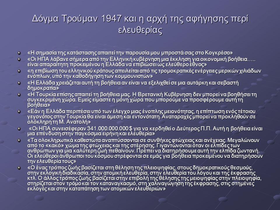 Δόγμα Τρούμαν 1947 και η αρχή της αφήγησης περί ελευθερίας «Η σημασία της κατάστασης απαιτεί την παρουσία μου μπροστά σας στο Κογκρέσο» «Οι ΗΠΑ λάβανε