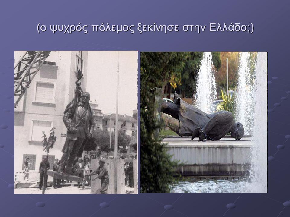(ο ψυχρός πόλεμος ξεκίνησε στην Ελλάδα;)