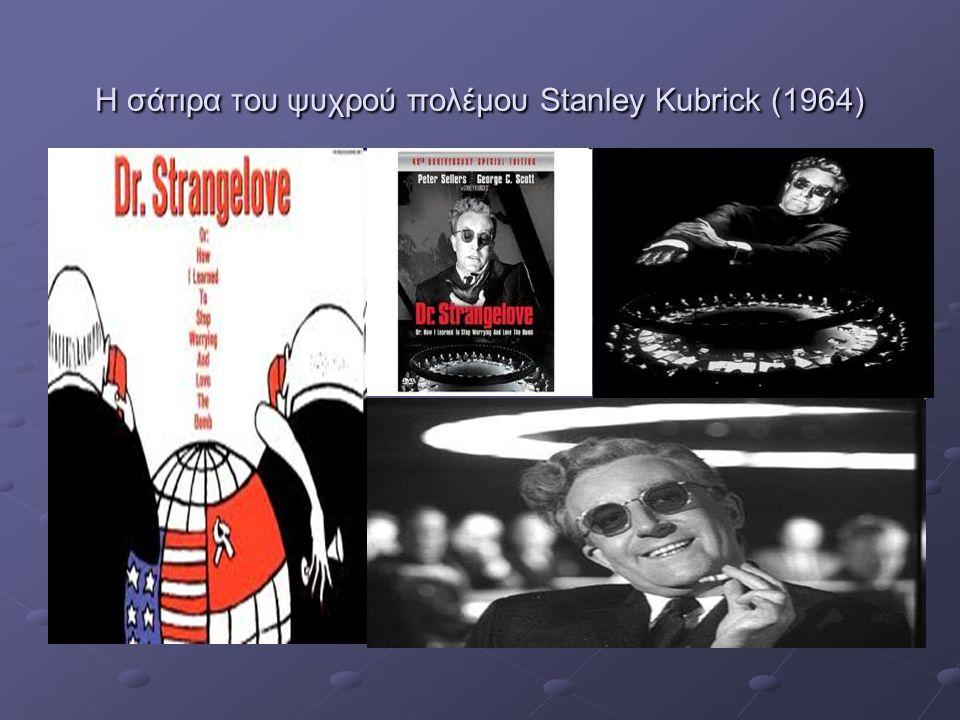 H σάτιρα του ψυχρού πολέμου Stanley Kubrick (1964)