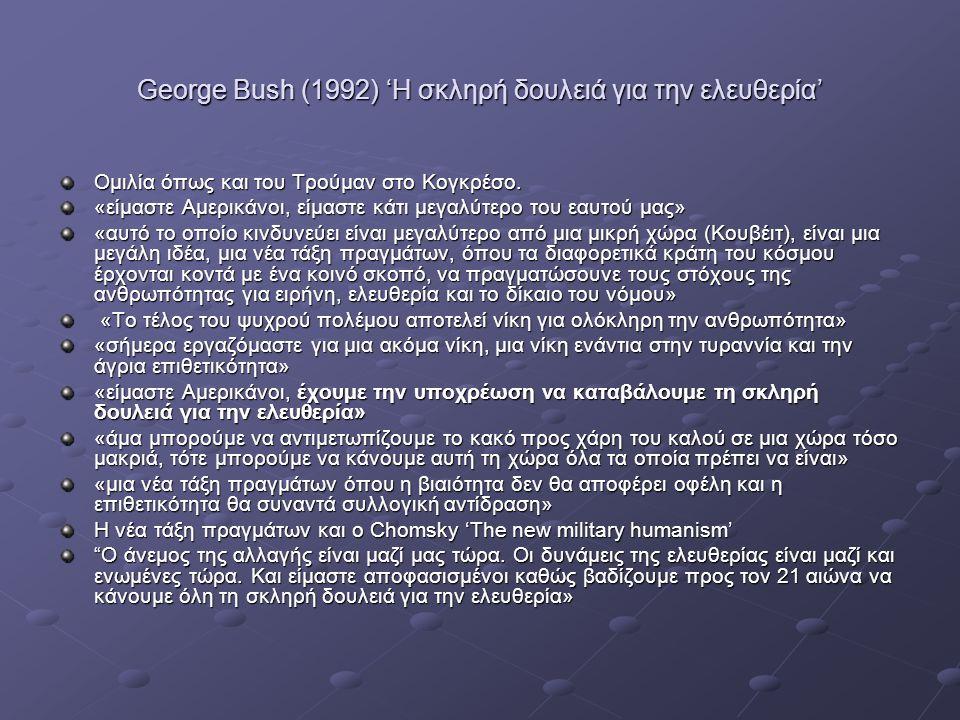 George Bush (1992) 'Η σκληρή δουλειά για την ελευθερία' Ομιλία όπως και του Τρούμαν στο Κογκρέσο. «είμαστε Αμερικάνοι, είμαστε κάτι μεγαλύτερο του εαυ