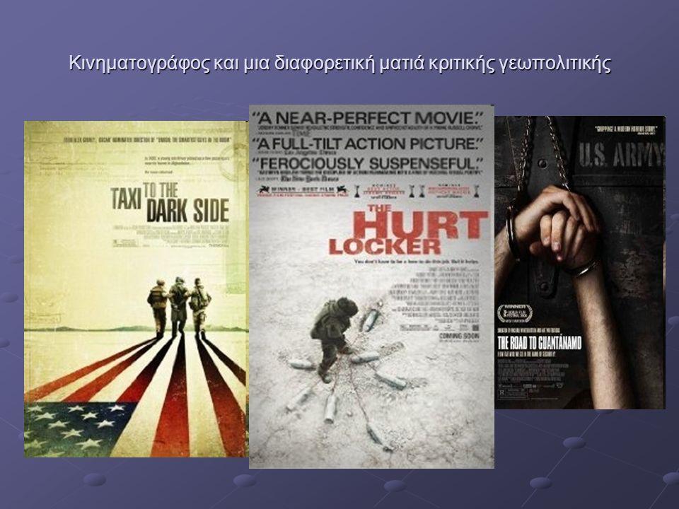 Κινηματογράφος και μια διαφορετική ματιά κριτικής γεωπολιτικής