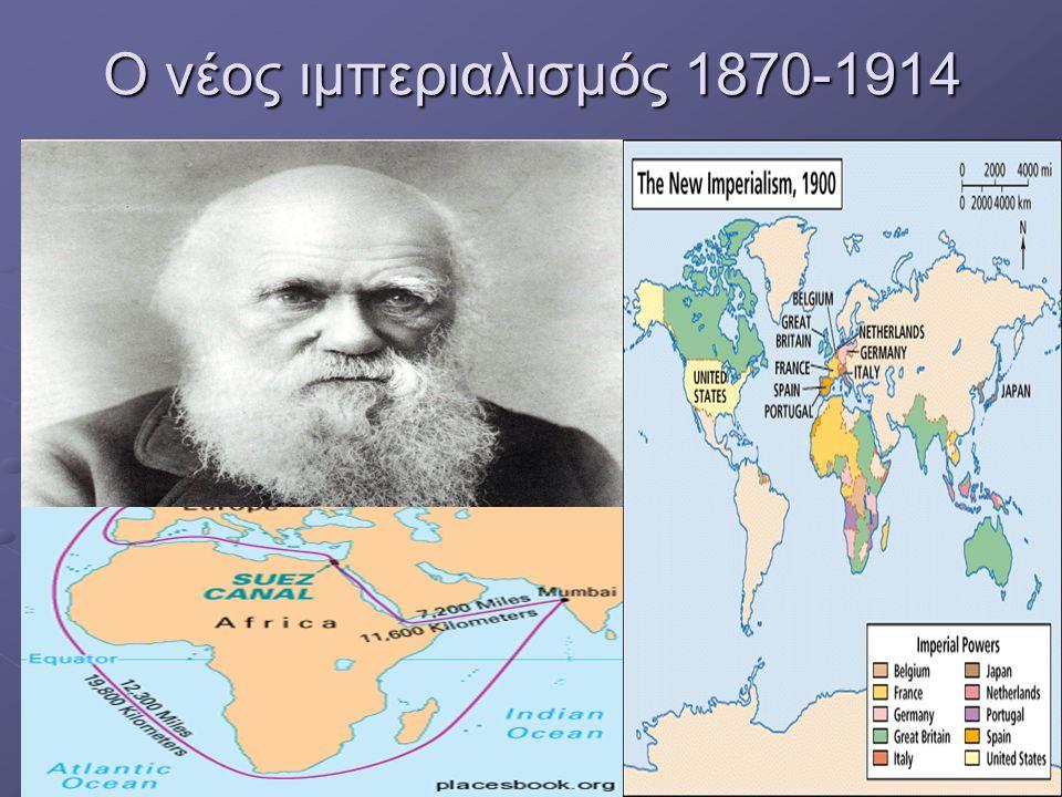 Οι «λόγοι» του πολέμου κατά της τρομοκρατίας Ο πόλεμος κατά της τρομοκρατίας και η θεωρία της «σύγκρουσης των πολιτισμών» Huntington (Η δύση και οι άλλοι).
