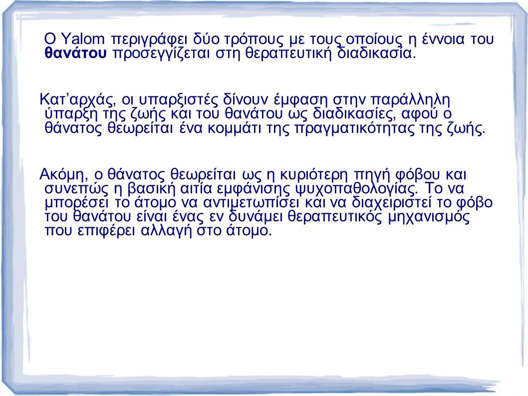 O Yalom περιγράφει δύο τρόπους με τους οποίους η έννοια του θανάτου προσεγγίζεται στη θεραπευτική διαδικασία.