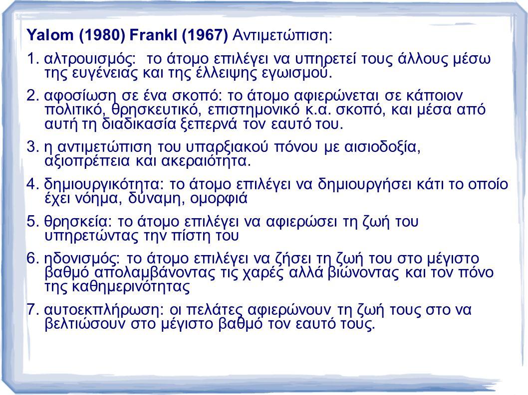 Yalom (1980) Frankl (1967) Αντιμετώπιση: 1.