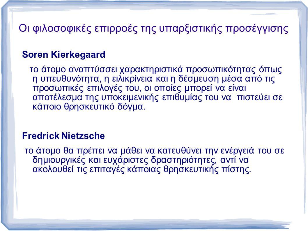 Οι φιλοσοφικές επιρροές της υπαρξιστικής προσέγγισης Soren Kierkegaard το άτομο αναπτύσσει χαρακτηριστικά προσωπικότητας όπως η υπευθυνότητα, η ειλικρίνεια και η δέσμευση μέσα από τις προσωπικές επιλογές του, οι οποίες μπορεί να είναι αποτέλεσμα της υποκειμενικής επιθυμίας του να πιστεύει σε κάποιο θρησκευτικό δόγμα.