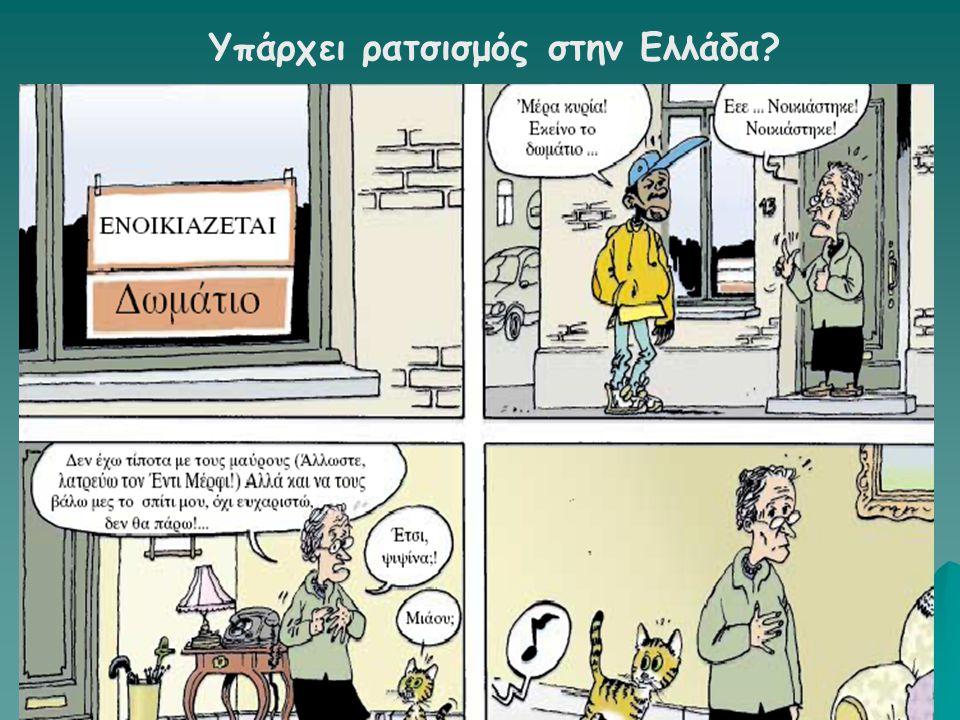Υπάρχει ρατσισμός στην Ελλάδα?