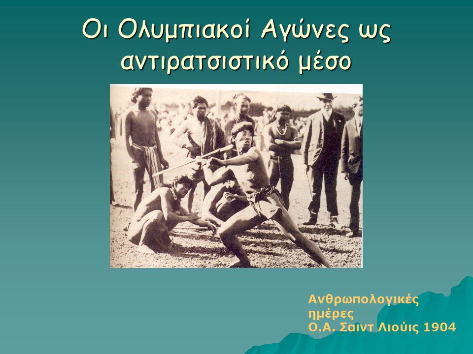 Οι Ολυμπιακοί Αγώνες ως αντιρατσιστικό μέσο Ανθρωπολογικές ημέρες Ο.Α. Σαιντ Λιούις 1904