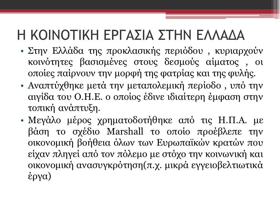 Η ΚΟΙΝΟΤΙΚΗ ΕΡΓΑΣΙΑ ΣΤΗΝ ΕΛΛΑΔΑ Στην Ελλάδα της προκλασικής περιόδου, κυριαρχούν κοινότητες βασισμένες στους δεσμούς αίματος, οι οποίες παίρνουν την μ