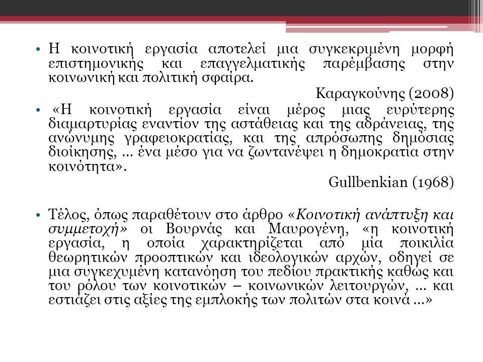 Η κοινοτική εργασία αποτελεί μια συγκεκριμένη μορφή επιστημονικής και επαγγελματικής παρέμβασης στην κοινωνική και πολιτική σφαίρα. Καραγκούνης (2008)