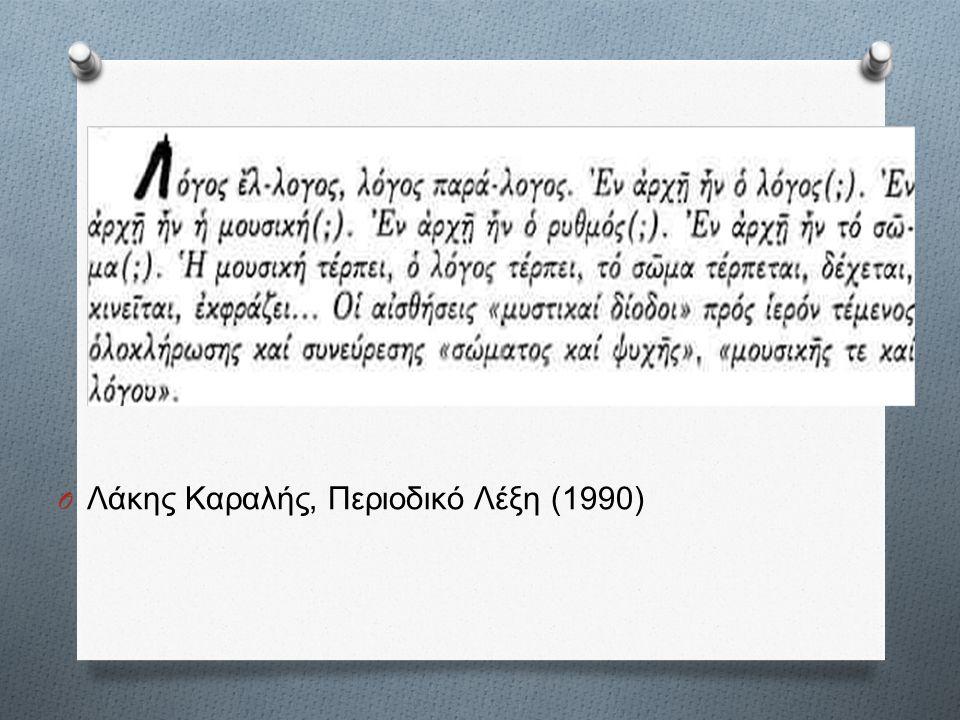 O Λάκης Καραλής, Περιοδικό Λέξη (1990)