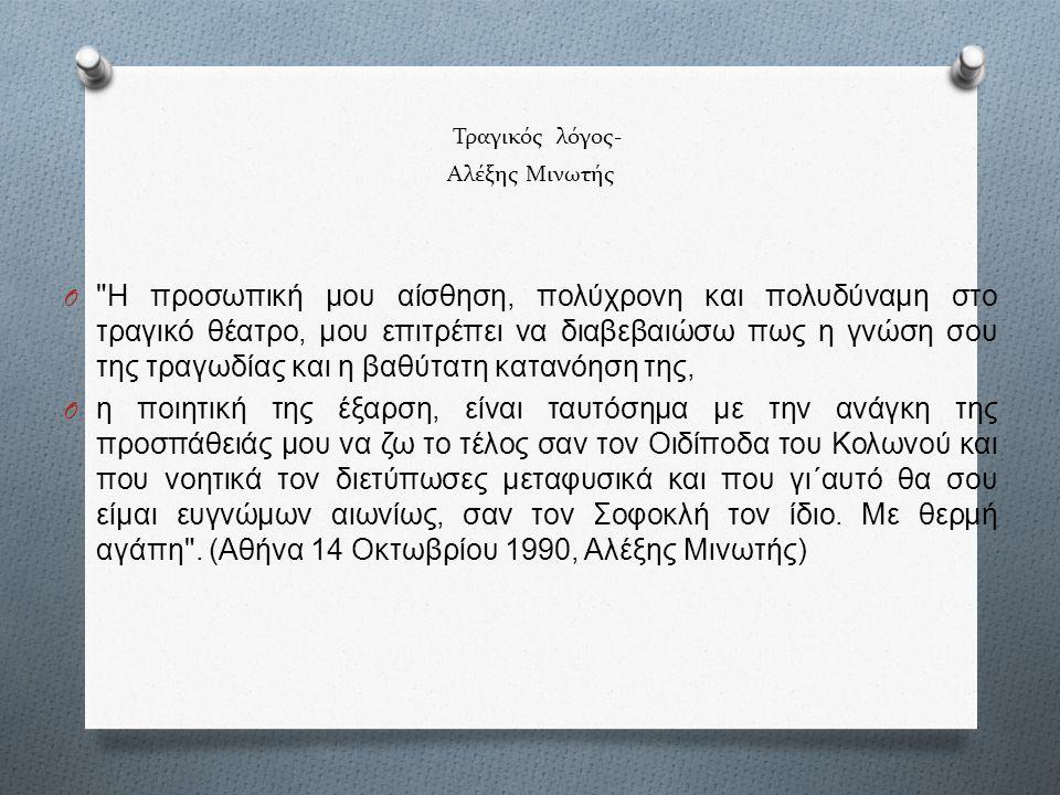 ΠΡΟΣΩΔΙΑ -ΟΡΙΣΜΟΣ O προσωδία … O ο ιδιαίτερος τονισμός των λέξεων κατά την ομιλία O η παραλλαγή σε ύψος της φωνής που μιλεί O ένα είδος μελωδισμού στον τρόπο ομιλίας σύμφωνα με τους τονισμούς O των λέξεων και την εκφορά των μακρών και βραχέων φθόγγων