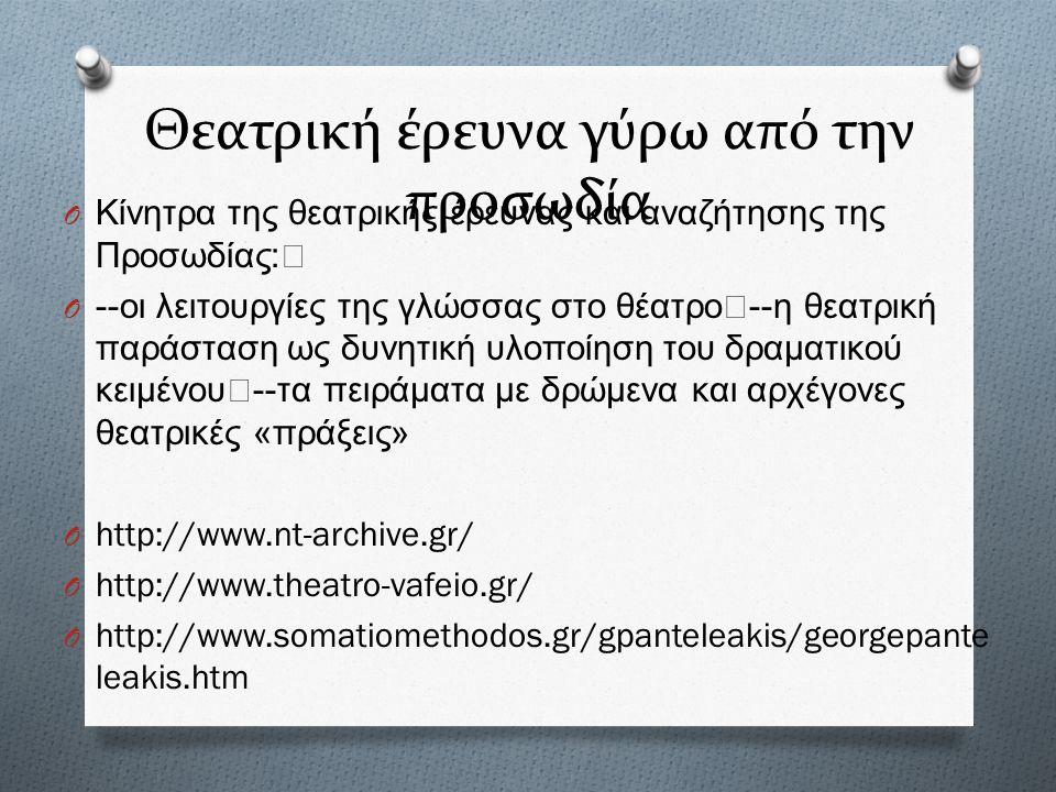 Θεατρική έρευνα γύρω από την προσωδία O Κίνητρα της θεατρικής έρευνας και αναζήτησης της Προσωδίας : O -- οι λειτουργίες της γλώσσας στο θέατρο -- η θ