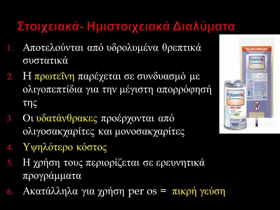 1. Αποτελούνται από υδρολυμένα θρεπτικά συστατικά 2. H πρωτεΐνη παρέχεται σε συνδυασμό με ολιγοπεπτίδια για την μέγιστη απορρόφησή της 3. Οι υδατάνθρα