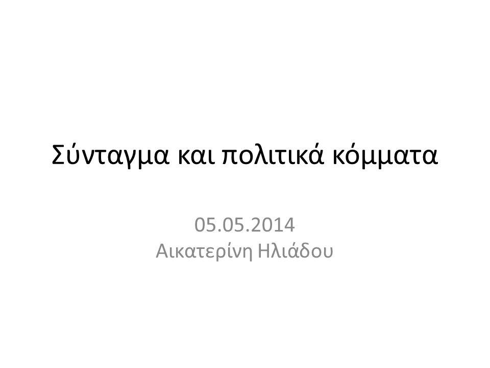 Σύνταγμα και πολιτικά κόμματα 05.05.2014 Αικατερίνη Ηλιάδου