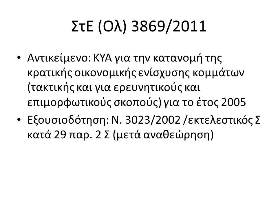 ΣτΕ (Ολ) 3869/2011 Αντικείμενο: ΚΥΑ για την κατανομή της κρατικής οικονομικής ενίσχυσης κομμάτων (τακτικής και για ερευνητικούς και επιμορφωτικούς σκοπούς) για το έτος 2005 Εξουσιοδότηση: Ν.