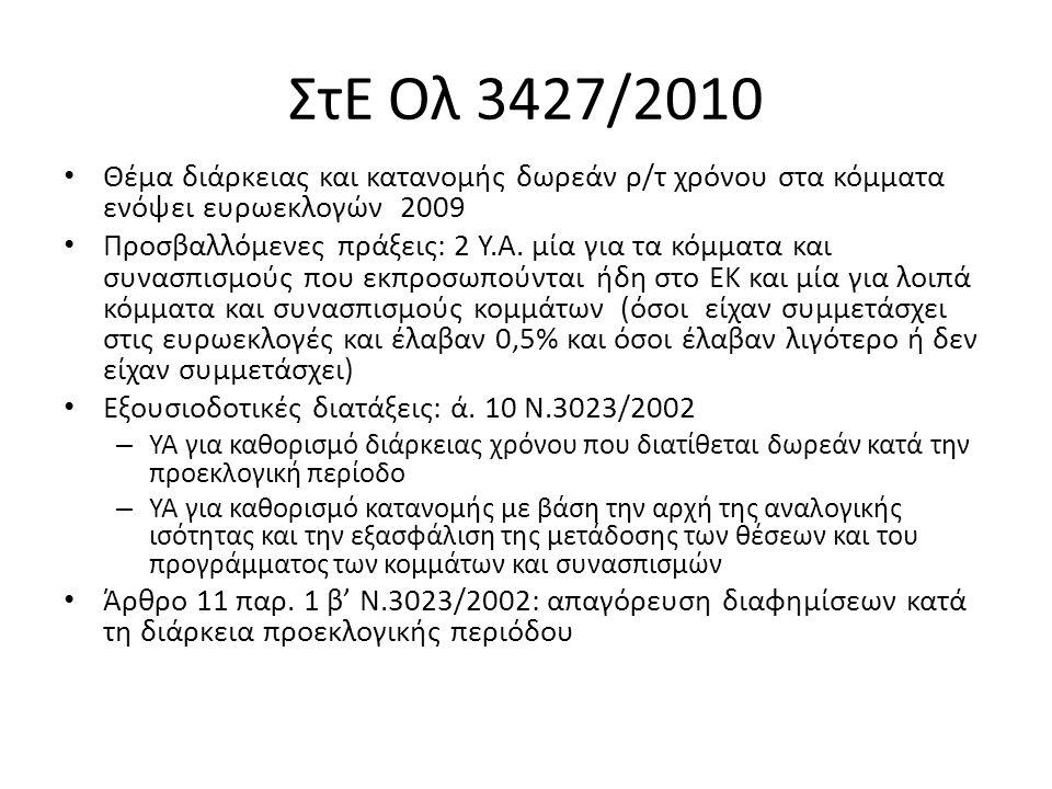 ΣτΕ Ολ 3427/2010 Θέμα διάρκειας και κατανομής δωρεάν ρ/τ χρόνου στα κόμματα ενόψει ευρωεκλογών 2009 Προσβαλλόμενες πράξεις: 2 Υ.Α.