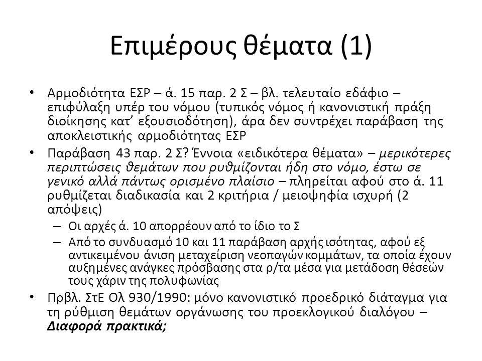 Επιμέρους θέματα (1) Αρμοδιότητα ΕΣΡ – ά.15 παρ. 2 Σ – βλ.
