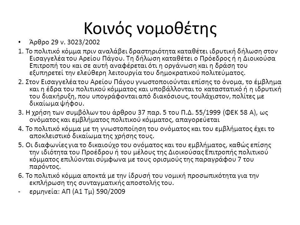 Κοινός νομοθέτης Άρθρο 29 ν.3023/2002 1.