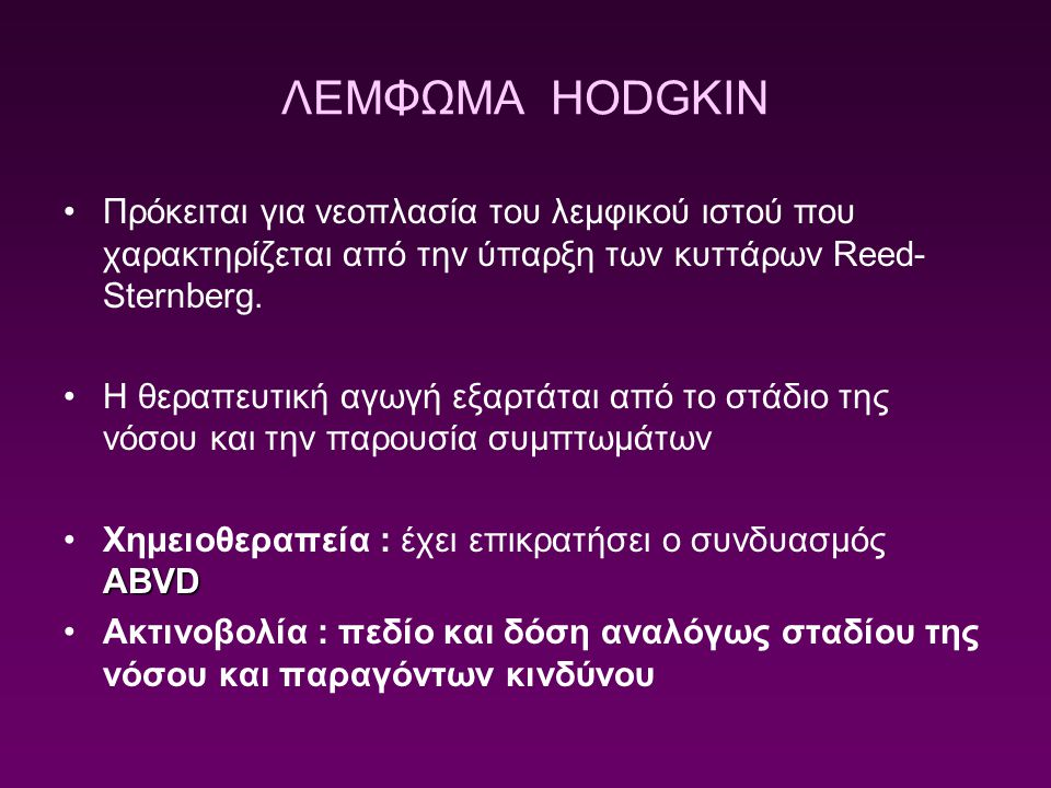 ΛΕΜΦΩΜΑ HODGKIN Πρόκειται για νεοπλασία του λεμφικού ιστού που χαρακτηρίζεται από την ύπαρξη των κυττάρων Reed- Sternberg. H θεραπευτική αγωγή εξαρτάτ