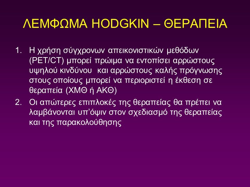 ΛΕΜΦΩΜΑ HODGKIN – ΘΕΡΑΠΕΙΑ 1.Η χρήση σύγχρονων απεικονιστικών μεθόδων (PET/CT) μπορεί πρώιμα να εντοπίσει αρρώστους υψηλού κινδύνου και αρρώστους καλή