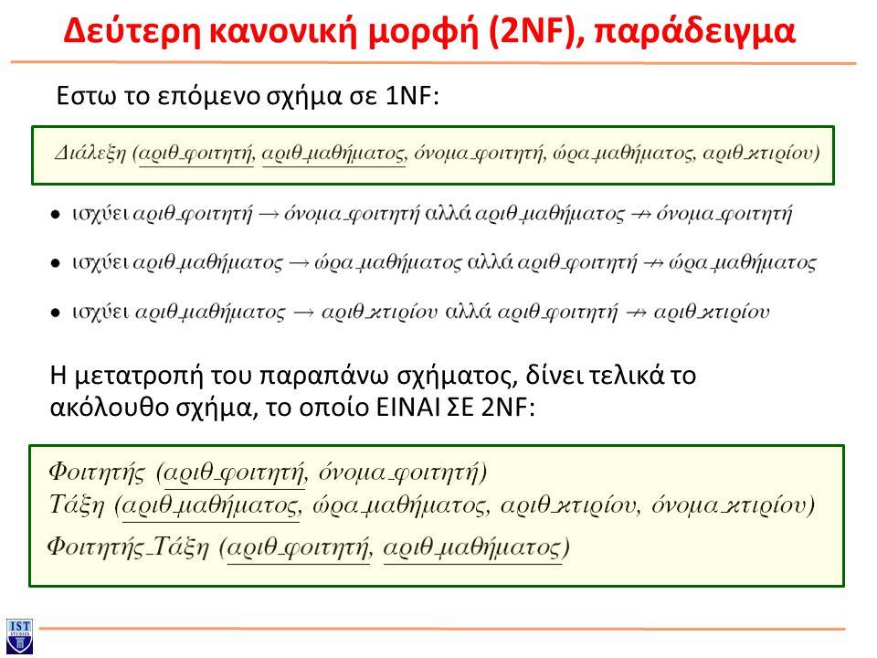 Δεύτερη κανονική μορφή (2NF), παράδειγμα Εστω το επόμενο σχήμα σε 1NF: Η μετατροπή του παραπάνω σχήματος, δίνει τελικά το ακόλουθο σχήμα, το οποίο ΕΙΝΑΙ ΣΕ 2NF:
