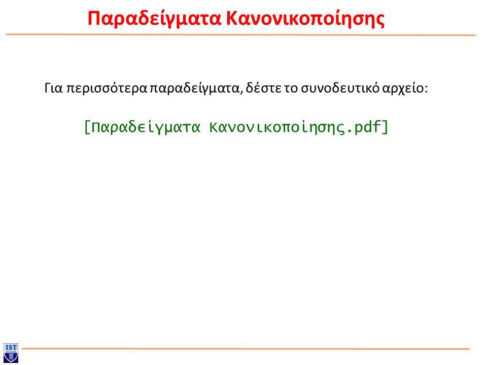 Παραδείγματα Κανονικοποίησης Για περισσότερα παραδείγματα, δέστε το συνοδευτικό αρχείο: [Παραδείγματα Κανονικοποίησης.pdf]