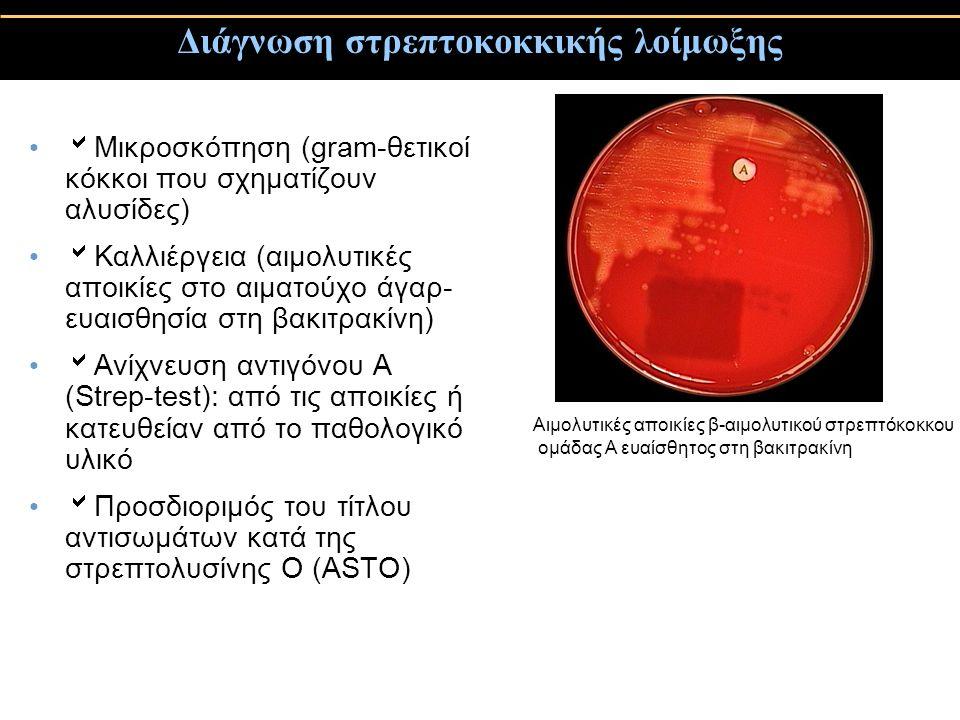 Διάγνωση στρεπτοκοκκικής λοίμωξης  Μικροσκόπηση (gram-θετικοί κόκκοι που σχηματίζουν αλυσίδες)  Καλλιέργεια (αιμολυτικές αποικίες στο αιματούχο άγαρ