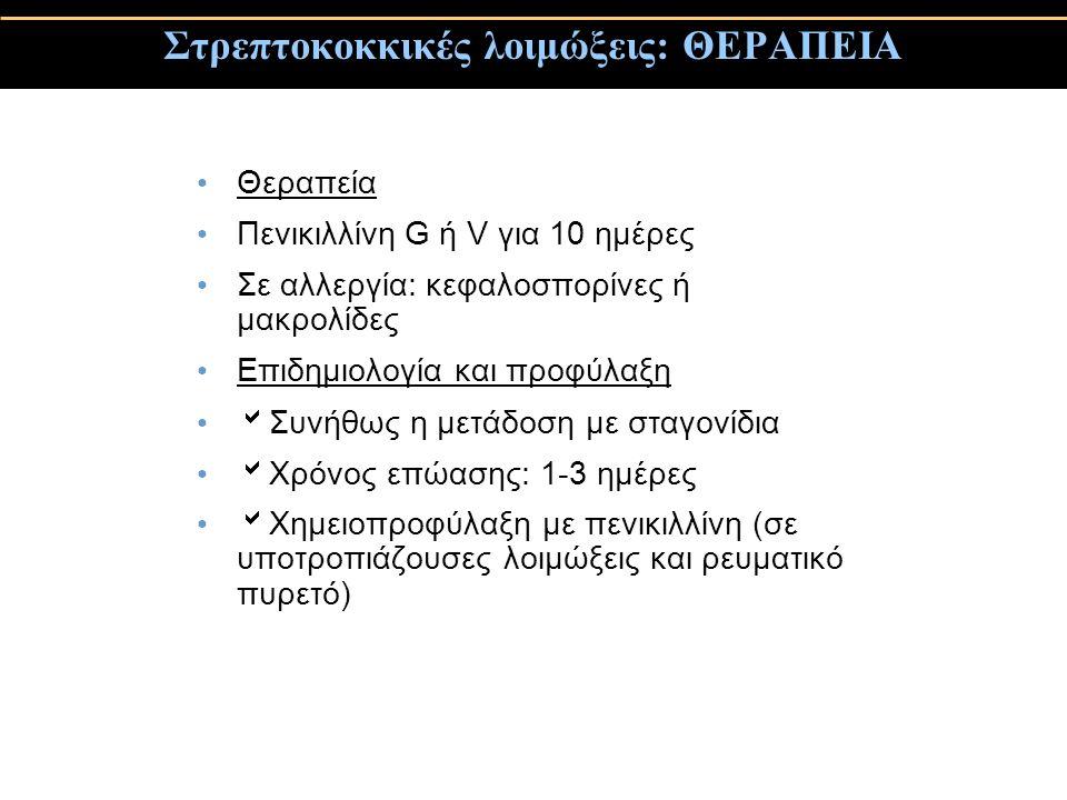 Στρεπτοκοκκικές λοιμώξεις: ΘΕΡΑΠΕΙΑ Θεραπεία Πενικιλλίνη G ή V για 10 ημέρες Σε αλλεργία: κεφαλοσπορίνες ή μακρολίδες Επιδημιολογία και προφύλαξη  Συ