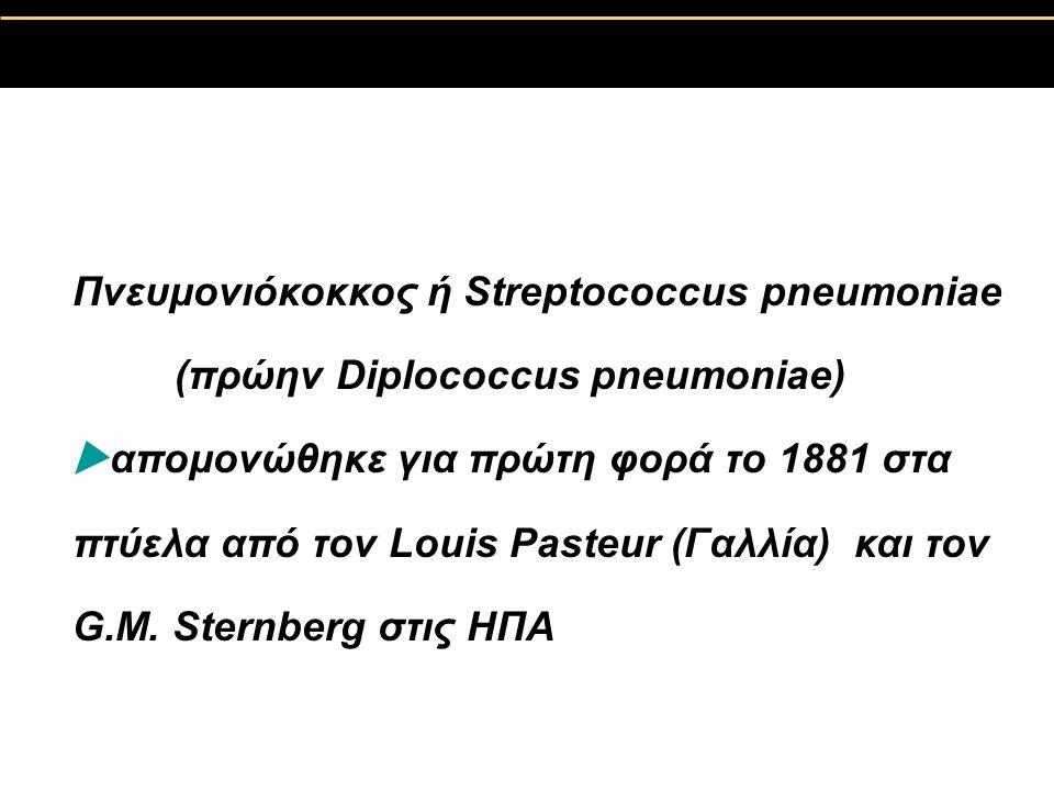 Πνευμονιόκοκκος ή Streptococcus pneumoniae (πρώην Diplococcus pneumoniae)  απομονώθηκε για πρώτη φορά το 1881 στα πτύελα από τον Louis Pasteur (Γαλλί
