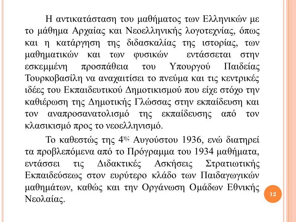 Η αντικατάσταση του μαθήματος των Ελληνικών με το μάθημα Αρχαίας και Νεοελληνικής λογοτεχνίας, όπως και η κατάργηση της διδασκαλίας της ιστορίας, των μαθηματικών και των φυσικών εντάσσεται στην εσκεμμένη προσπάθεια του Υπουργού Παιδείας Τουρκοβασίλη να αναχαιτίσει το πνεύμα και τις κεντρικές ιδέες του Εκπαιδευτικού Δημοτικισμού που είχε στόχο την καθιέρωση της Δημοτικής Γλώσσας στην εκπαίδευση και τον αναπροσανατολισμό της εκπαίδευσης από τον κλασικισμό προς το νεοελληνισμό.