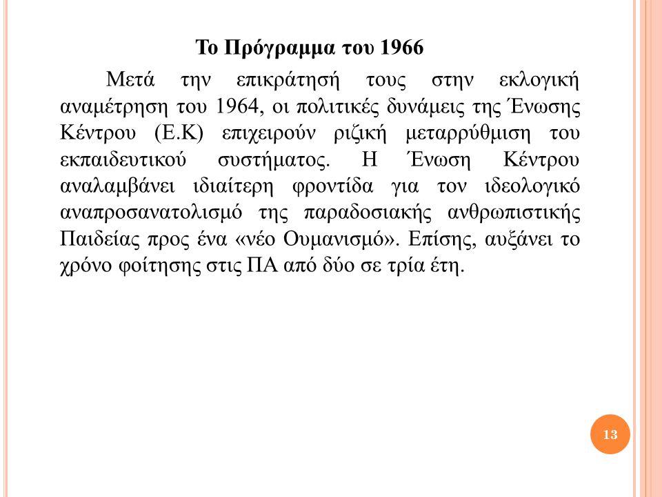 Το Πρόγραμμα του 1966 Μετά την επικράτησή τους στην εκλογική αναμέτρηση του 1964, οι πολιτικές δυνάμεις της Ένωσης Κέντρου (Ε.Κ) επιχειρούν ριζική μεταρρύθμιση του εκπαιδευτικού συστήματος.