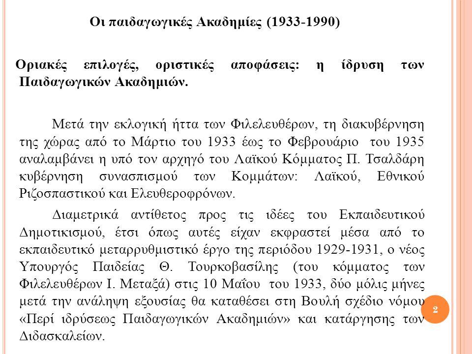 Οι παιδαγωγικές Ακαδημίες (1933-1990) Οριακές επιλογές, οριστικές αποφάσεις: η ίδρυση των Παιδαγωγικών Ακαδημιών. Μετά την εκλογική ήττα των Φιλελευθέ