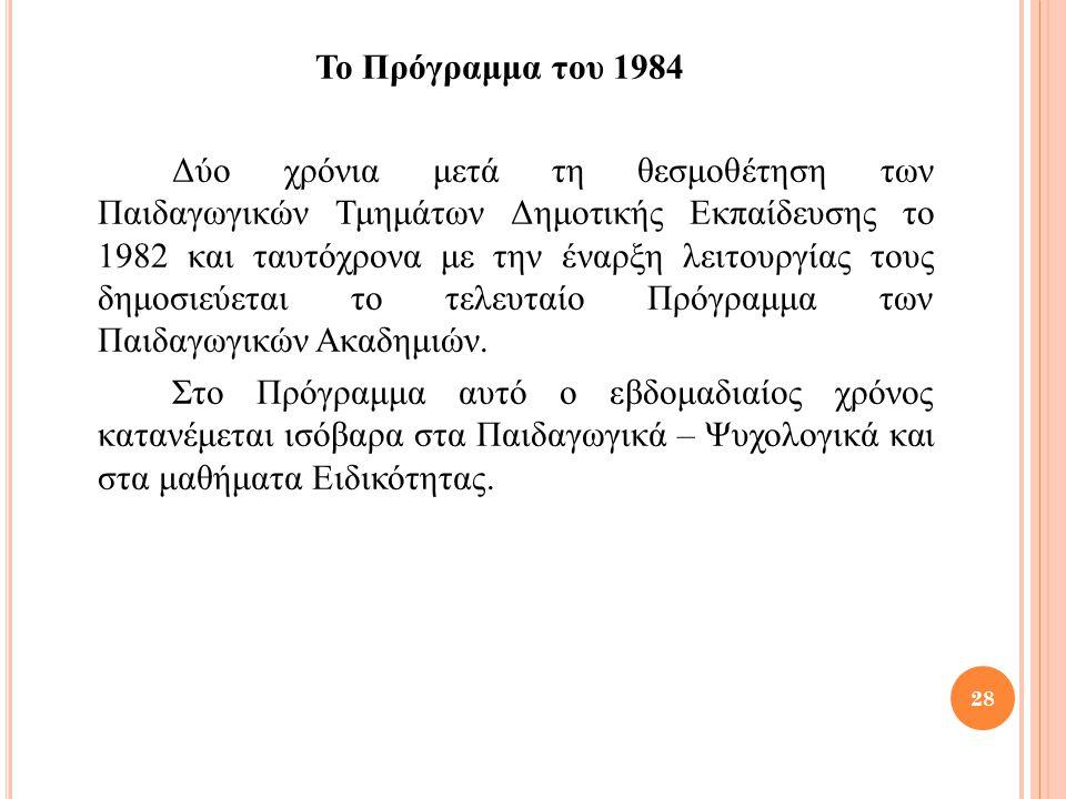 Το Πρόγραμμα του 1984 Δύο χρόνια μετά τη θεσμοθέτηση των Παιδαγωγικών Τμημάτων Δημοτικής Εκπαίδευσης το 1982 και ταυτόχρονα με την έναρξη λειτουργίας