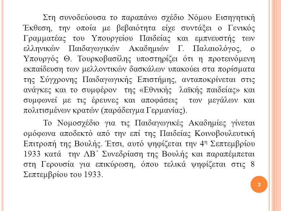 Στη συνοδεύουσα το παραπάνω σχέδιο Νόμου Εισηγητική Έκθεση, την οποία με βεβαιότητα είχε συντάξει ο Γενικός Γραμματέας του Υπουργείου Παιδείας και εμπνευστής των ελληνικών Παιδαγωγικών Ακαδημιών Γ.