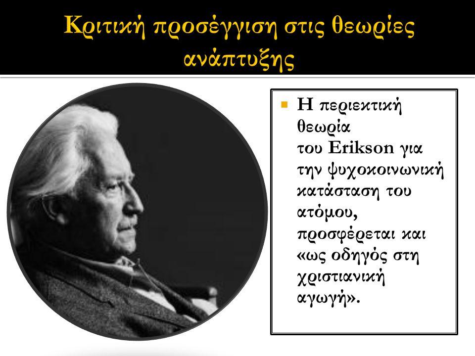  Η περιεκτική θεωρία του Erikson για την ψυχοκοινωνική κατάσταση του ατόμου, προσφέρεται και «ως οδηγός στη χριστιανική αγωγή».