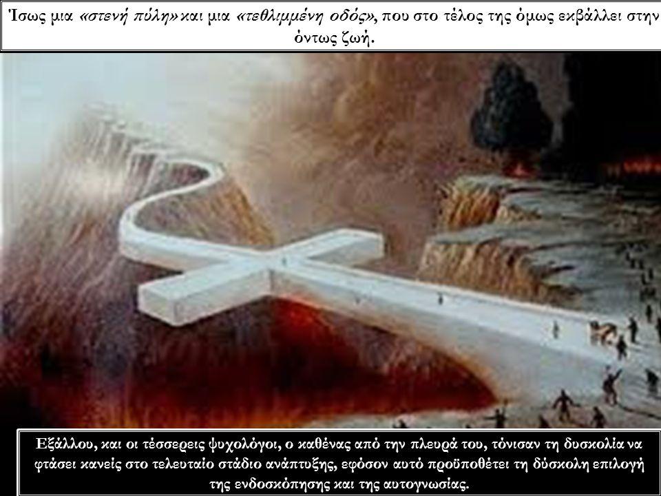 Ίσως μια «στενή πύλη» και μια «τεθλιμμένη οδός», που στο τέλος της όμως εκβάλλει στην όντως ζωή. Εξάλλου, και οι τέσσερεις ψυχολόγοι, ο καθένας από τη
