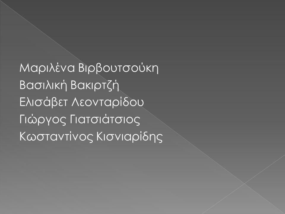 Μαριλένα Βιρβουτσούκη Βασιλική Βακιρτζή Ελισάβετ Λεονταρίδου Γιώργος Γιατσιάτσιος Κωσταντίνος Κισνιαρίδης